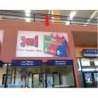 Vallas publicitarias terminal albrook (boletería b05,06)